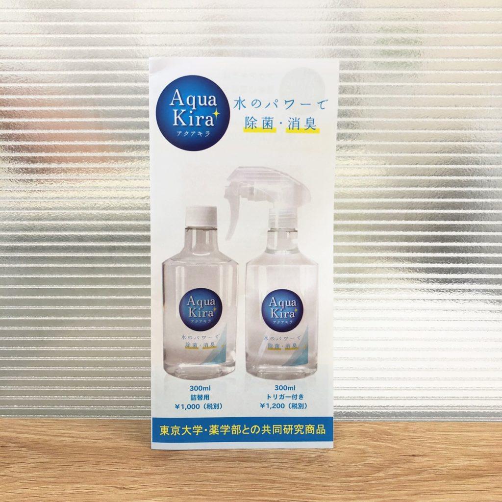 アクアキラ 消毒 殺菌 コロナ対策 ヘリックスジャパン 東大 水素吸入